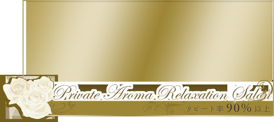 東京・池袋の女性専用アロママッサージ「Prime-Rose(プライムローズ)」 枠