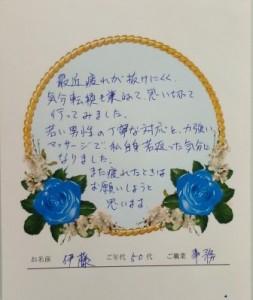50代事務職 伊藤様